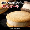 夏限定バージョン♪ お試し用サブレケーキ(6個入)※簡易梱包のみ