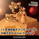 11年連続楽天ランキング1位獲得♪星型がカワイイ♪クリスマスケーキ ホワイトフロマージュ(約14cm)