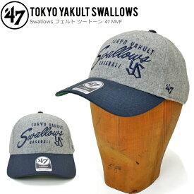 【割引クーポン配布中】 '47 フォーティーセブン キャップ SWALLOWS フェルト ツートーン 47 MVP CAP エムブイピーキャップ 帽子 東京ヤクルトスワローズ ストラップバックキャップ フリーサイズ グレー×ネイビー