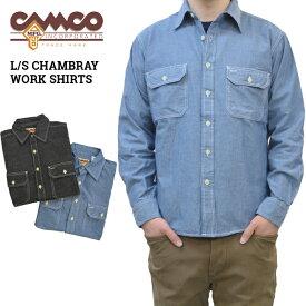 【割引クーポン配布中】 CAMCO カムコ シャンブレーシャツ L/S CHAMBRAY WORK SHIRTS ワークシャツ 長袖 S-XL 青/ブルー 黒/ブラック メンズ デニムシャツ