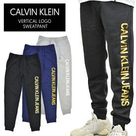 【割引クーポン配布中】 Calvin Klein Jeans カルバン クライン ジーンズ VERTICAL LOGO SWEATPANT スウェットパンツ ジョガーパンツ スリム CK JEANS メンズ ブラック ネイビー グレー S-XL 41Q9060