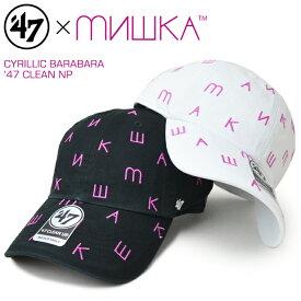 【割引クーポン配布中】 MISHKA ミシカ × 47BRAND フォーティーセブン ブランド CYRILLIC BARABARA 47 CLEAN UP CAP クリーンナップ キャップ 帽子 ストラップバックキャップ ブラック ホワイト