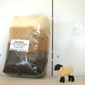 ドイツ WM社 羊毛セット50g‐ナチュラル
