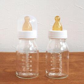 NATURSUTTEN ナチュアスッテン ガラス製 哺乳瓶 120ml 2本セット 新生児 ミルクボトル 天然ゴム おしゃぶり 赤ちゃん 出産祝い 乳首