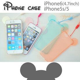 【 送料無料 / メール便 】 iPhone6s 6 5s 5 SE ケース カバー 透明シリコンラバー マウスの耳 かわいいおしゃれ人気 ストラップ付 iPhone ケース アイホン アイフォン アイフォン ケース iPhoneケース スマホケース スマートフォン カバー 未発売 特典 即納