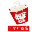 予約販売 10,000円 福袋 (フェブクロ)