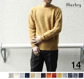 【セール SALE】【20%OFF】 ハーレーオブスコットランド HARLEY OF SCOTLAND ニット セーター シャギードッグ シェトランド (HARLEY-2474-7)