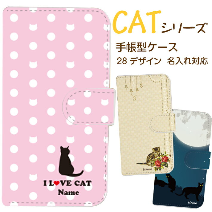 スマホケース 手帳型 全機種対応 ねこ 猫 CAT 名入れ iPhone8 アイフォン6s iphoneSE iphone iphone7 xperia xzs so-04j so-03j xz so-01j so-02j sov34 so-03h so-04h sov32 sov33 sh-01h スマホカバー スマホ iphone6 ケース カバーグッズ
