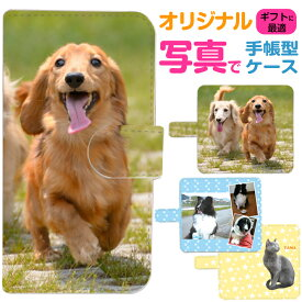 スマホケース 写真 多機種対応 手帳型 世界に一つ 名入れ iPhone11 iPhoneSE iPhone11 Pro Max アイフォンXR iphone8 iPhone7Plus SO-03L SO-02L SO-05K SOV40 SHV44 F-04K F-05J SH-04L Galaxy Xperia AQUOS ARROWS カバー 赤ちゃん 犬 ねこ 柴犬 プレゼント ギフト