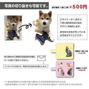 スマホケース写真全機種対応手帳型ケース世界に一つ名入れiPhoneXRiPhoneXSMaxiPhone8xperiaxzsso-04jso-03jxzso-01jsov34so-03hso-04hsov32sov33sc-02hsh-02jsh-04hスマホカバー赤ちゃん犬ねこチワワ柴犬プレゼントギフト