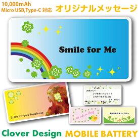 モバイルバッテリー メッセージ 四葉 クローバー 大容量 10000mAh スマホ 電子タバコ 世界に一つ iphoneX アイフォン8 iphone12 iphone8plus xperia xzs so-04j so-03j so-01j so-02j sov35 type-c タイプC 誕生日 送料無料 iPhoneXR PSE認証済 iPhone12 Pro