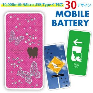 【名入れ】モバイルバッテリー 大容量 10000mAh スマホ 充電器 バッテリー 電子タバコ iphoneX アイフォン8 iphone7 iphone8plus xperia xzs so-04j so-03j so-02j IQOS アイコス glo グロー チワワ ダックスフンド
