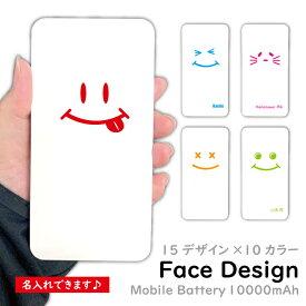 モバイルバッテリー face 顔 名入れ スマイル オシャレ かわいい プレゼント 選べる15デザイン 10色 おもしろい お揃いにもできます Type-C Micro-USB対応 記念品 大容量 10000mAh ギフト 贈り物 ユニーク スマホ 充電器iPhoneXR Xperia galaxy PSE認証済 iPhone8 smile