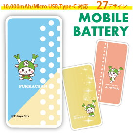 モバイルバッテリー 大容量 10000mAh ゆるキャラ ふっかちゃん スマホ 充電器 電子タバコ iphoneX アイフォン8 iphone8plus iphone12 xperia xzs so-04j so-03j xz so-01j so-02j sov34 so-03h so-04h IQOS アイコス glo グロー スマホ ギフト iPhoneXR iPhone11 ProiPhone12