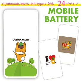 【送料無料】ぐんまちゃん モバイルバッテリー 大容量 10000mAh プレゼント ゆるキャラ 充電器 電子タバコ iphoneX アイフォン8 iphone8plus iphone12 xperia xzs so-04j so-03j so-01j so-02j sov34 so-03h so-04h IQOS アイコス glo グロー iPhoneXR iPhone11 ProiPhone12