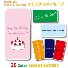 モバイルバッテリー【選べる20色】メッセージ 大容量 10000mAh スマホ 電子タバコ 世界に一つ スマホアクセサリー iphoneX アイフォン8 iphone12 iphone8plus xperia xzs so-04j so-03j so-01j so-02j sov35 type-c タイプC 誕生日 送料無料 iPhoneXR iPhone11 ProiPhone12