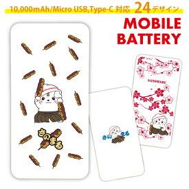 【送料無料】さのまる モバイルバッテリー 大容量 10000mAh ゆるキャラ 充電器 電子タバコ iphoneX アイフォン8 iphone8plus iphone12 xperia xzs so-04j so-03j xz so-01j so-02j sov34 so-03h so-04h IQOS アイコス glo グロー iPhoneXR iPhone11 ProPSE認証済 iPhone12