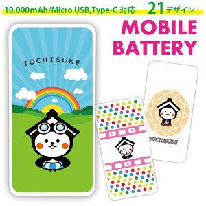 モバイルバッテリーゆるキャラグッズiPhone5s5c54sアイフォン5s5c54sIPHONE5s5c54sスマホスマートフォン充電器バッテリーぐんまちゃん群馬グンマグンマチャン