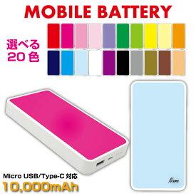 【選べる20色】モバイルバッテリー 名入れ可能でプレゼントにぴったりです♪ お揃いにもできます Type-C Micro-USB対応 記念品 大容量 10000mAh ギフト 贈り物 ノベルティ スマホ 充電器 まとめ買い お祝い 景品 電子タバコ IQOS アイコス glo グロー 【sprusagi】 iPhone11