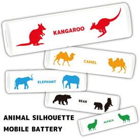 アニマルシルエット 持ち運びに便利なスティック型モバイルバッテリー 動物×色が選べてプレゼントにもぴったりです♪ 友達や恋人とお揃いに Type-C Micro-USB対応 animal 軽量 2500mAh ギフト 贈り物 ノベルティ スマホ 充電器 まとめ買い 景品 iPhone Xperia galaxy