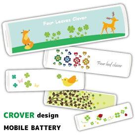 四葉のクローバーデザイン 小さく持ち運び便利なスティック型モバイルバッテリー かわいい お揃い Type-C Micro-USB対応 軽量 2500mAh ギフト ノベルティ clover スマホ 充電器 まとめ買い iPhoneXR Xperia galaxy PSE認証済 iPhone12