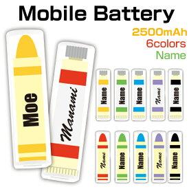 POPデザイン 名入れ 持ち運びに便利なスティック型モバイルバッテリー 友達や家族とお揃いに Type-C Micro-USB対応 軽量 2500mAh ギフト 贈り物 ノベルティ クレヨン 絵具 スマホ 充電器 まとめ買い 景品 iPhoneXR Xperia galaxy PSE認証済 iPhone12