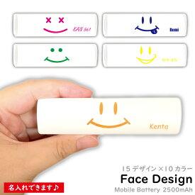 モバイルバッテリー face 顔 名入れ スマイル オシャレ かわいい プレゼント 選べる15デザイン 10色 カラバリ おもしろ お揃い Type-C Micro-USB対応 記念品 スティック 2500mAh ギフト 贈り物 ノベルティ スマホ 充電器 iPhoneXR Xperia galaxy PSE認証済 iPhone8 smile