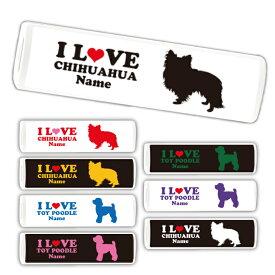 愛犬のシルエット&名入れで世界にひとつのモバイルバッテリー 持ち運びに便利なスティック型モバイルバッテリー Type-C Micro-USB対応 軽量 2500mAh ギフト 贈り物 ノベルティ 犬 dog チワワ プードル スマホ 充電器 まとめ買い 景品 Xperia galaxy PSE認証済 iPhone12