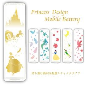 プリンセスデザイン 小さく持ち運び便利なスティック型モバイルバッテリー かわいい お揃い Type-C Micro-USB対応 軽量 2500mAh ギフト ノベルティ シンデレラ ティンカーベル 白雪姫 アリス スマホ 充電器 まとめ買い iPhoneXR Xperia galaxy PSE認証済 iPhone12