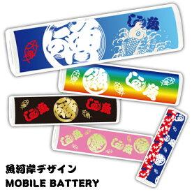 持ち運びに便利なスティック型モバイルバッテリー 魚河岸デザイン プレゼントにもぴったりです♪ 友達や恋人とお揃いに Type-C Micro-USB対応 軽量 2500mAh ギフト 贈り物 ノベルティ スマホ 充電器 まとめ買い 景品 iPhoneXR Xperia galaxy PSE認証済 iPhone12