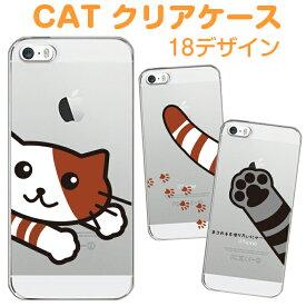 スマホケース 多機種対応 猫 ネコ ねこ 【名入れ】 iPhone11 iPhone11 Pro iPhone11 Pro Max アイフォンXR iphone8 iPhone7Plus SO-03L SO-02L SO-05K SOV40 SHV44 F-04K F-05J SH-04L Galaxy Xperia AQUOS ARROWS スマホカバー スマホ 三毛 ペルシャ グッズ