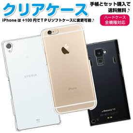 セット販売【送料無料】 スマホケース 多機種対応 iPhone11 iPhone11 Pro iPhone11 Pro Max アイフォンXR iphone8 iPhone7Plus SO-03L SO-02L SO-05K SOV40 SHV44 F-04K F-05J SH-04L Galaxy Xperia AQUOS ARROWS スマホカバー スマホ ケース カバー グッズ