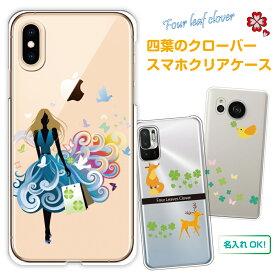 【送料無料】四つ葉のクローバー スマホケース 選べる 33デザイン 多機種対応 名入れ iPhone11 iPhone11 Pro iPhone11 Pro Max アイフォンXR iphone8 iPhone7Plus SO-03L SO-02L SO-05K SOV40 SHV44 F-04K F-05J SH-04L Galaxy Xperia AQUOS スマホ カバー