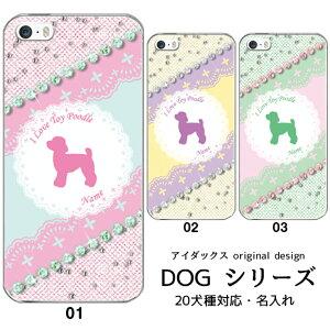 DOGシルエットスマホケース20犬種対応愛犬のシルエット&名入れで世界にひとつのスマホケース♪多機種対応iPhoneXperiaGalaxyAQUOSARROWSDisneyMobileチワワダックスフンドトイプードルパグ柴犬グッズワンちゃんピンクパープルグリーンかわいい