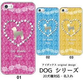DOGシルエットスマホケース 20犬種対応 愛犬のシルエット&名入れで世界にひとつのスマホケース♪ 多機種対応 iPhone Xperia Galaxy AQUOS ARROWS Disney Mobile チワワ ダックスフンド トイプードル パグ 柴犬 グッズ ワンちゃん ピンク パープル グリーン かわいい