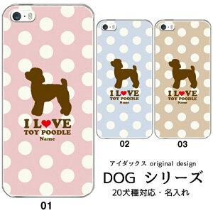 DOGシルエットスマホケース20犬種対応愛犬のシルエット&名入れで世界にひとつのスマホケース♪多機種対応iPhoneXperiaGalaxyAQUOSARROWSDisneyMobileチワワダックスフンドトイプードルパグ柴犬グッズワンちゃんピンクブルーモカかわいい水玉