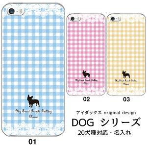 スマホケース 犬 DOG シルエット 20犬種対応 愛犬のシルエット&名入れで世界にひとつのスマホケース♪ 多機種対応 iPhone11 iPhoneSE Xperia Galaxy AQUOS ARROWS Disney Mobile チワワ ダックスフンド トイプ