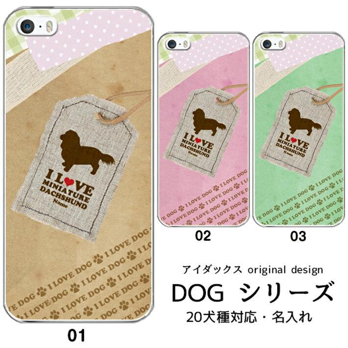 【名入れ】 全機種対応 スマホケース 犬 いぬ iPhoneXS iPhoneXR iPhoneXS Max iphoneX アイフォン8 iphone8plus iphone7 iPhone7Plus xperia so-05k so-03k so-01k so-02k sov36 602SO sh-03j sc-02k グッズ チワワ ダックスフンド トイプードル パグ 柴犬
