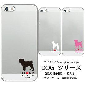 DOGシルエットスマホケース 20犬種対応 機種限定 ソフトケース 愛犬のシルエット&名入れで世界にひとつのスマホケース♪ iPhone チワワ ダックスフンド トイプードル パグ 柴犬 グッズ ワンちゃん ブラック レッド イエロー ホワイト ピンク パープル グリーン iPhoneケース