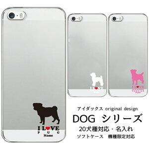 スマホケース DOG シルエット 20犬種 機種限定 ソフトケース 愛犬のシルエット&名入れで世界にひとつのスマホケース♪ iPhone11 チワワ ダックスフンド トイプードル パグ 柴犬 グッズ ワンち