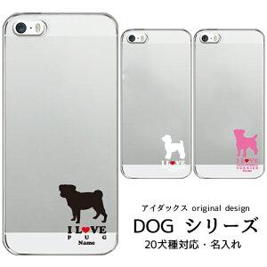 DOGシルエットスマホケース20犬種対応愛犬のシルエット&名入れで世界にひとつのスマホケース♪多機種対応iPhoneXperiaGalaxyAQUOSARROWSDisneyMobileチワワダックスフンドトイプードルパグ柴犬グッズワンちゃんクリアケースカラーかわいい
