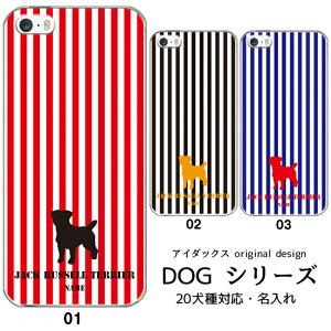 スマホケース 犬 DOG シルエット 20犬種対応 愛犬のシルエット&名入れで世界にひとつのスマホケース♪ 多機種対応 iPhone Xperia Galaxy AQUOS ARROWS Disney Mobile チワワ ダックスフンド トイプードル