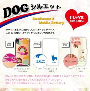 DOGシルエットスマホケース20犬種対応愛犬のシルエット&名入れで世界にひとつのスマホケース♪多機種対応iPhoneXperiaGalaxyAQUOSARROWSDisneyMobileチワワダックスフンドトイプードルパグ柴犬グッズワンちゃんブラックグリーンネイビークール