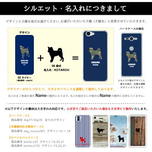 スマホケース手帳型全機種対応ドッグシルエット犬【名入れ】iPhone8アイフォン7iphone7plusiphone6xperiaxzsso-04jso-03jxzso-01jso-02jsov34so-03hso-04hsov32sov33sc-02hグッズチワワダックスフンドトイプードルパグ柴犬