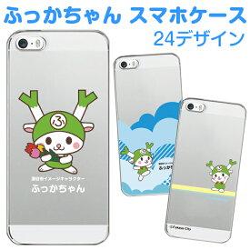 スマホケース ゆるキャラ ふっかちゃん iPhone11 iPhone11 Pro iPhone11 Pro Max アイフォンXR iphone8 iPhone7Plus SO-03L SO-02L SO-05K SOV40 SHV44 F-04K F-05J SH-04L Galaxy Xperia AQUOS ARROWS スマホ ケース カバー ギフト グッズ