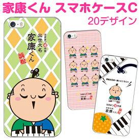 【全機種対応】 スマホケース iphone8 家康くん いえやすくん スマホカバー ハードケース iphoneX アイフォン8 iphone8plus iphone7 iPhone7Plus xperia xzs so-04j so-03j xz so-01j so-02j sov35 602SO sh-03j sc-04j f-05j sh-02j f-01j