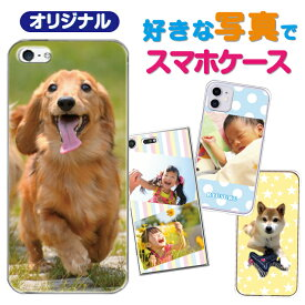 スマホケース 写真 全機種対応 世界に一つ 名入れ iPhoneXR iPhoneXS Max アイフォン8 iphone8plus iphone7 iPhone7Plus xperia so-04j so-03j so-02j sov35 602SO sh-03j sc-04j f-05j スマホカバー スマホ 犬 ねこ チワワ 柴犬 誕生日 プレゼント 赤ちゃん ギフト