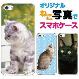 スマホケース 写真 多機種対応 世界に一つ 名入れ iPhone11 iPhone11 Pro iPhone11 Pro Max アイフォンXR iphone8 iPhone7Plus SO-03L SO-02L SO-05K SOV40 SHV44 F-04K F-05J SH-04L Galaxy Xperia AQUOS ねこ キャット スマホカバー 誕生日 プレゼント ギフト ハード