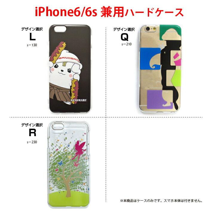1,000円ポッキリ アウトレット 【送料無料】現品限り 特別価格 セール アウトレット【訳あり】 【在庫限り】 スマホケース スマホカバー くまモン さのまるiphone6s iPhone6s カバー IPHONE6S