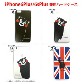 1,000円ポッキリ アウトレット【送料無料】現品限り 特別価格 セール アウトレット 【在庫限り】 スマホケース スマホカバー kumamon くまモン iphone6splus iPhone6Plus カバー IPHONE6SPLUS